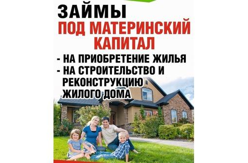 Займ под материнский капитал, фото — «Реклама Горячего Ключа»