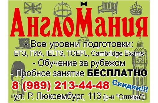 "Занятия по английскому языку ""Англомания"", фото — «Реклама Армавира»"