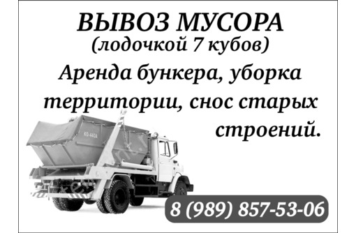 вывоз мусора, снос строений, фото — «Реклама Армавира»