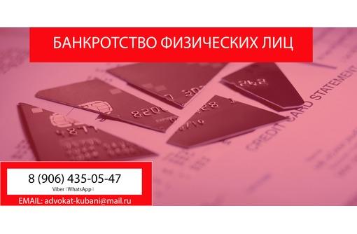 Банкротство физических лиц в Апшеронске, фото — «Реклама Апшеронска»