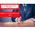 Банкротство физических лиц в Армавире - Юридические услуги в Армавире