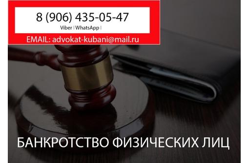 Банкротство физических лиц в Геленджике, фото — «Реклама Геленджика»