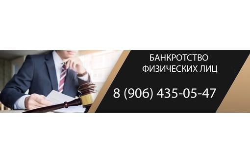 Банкротство физических лиц в Гулькевичи, фото — «Реклама Гулькевичей»