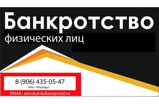 Банкротство физических лиц в Горячем Ключе, фото — «Реклама Горячего Ключа»