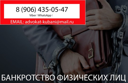 Банкротство физических лиц в Кропоткине, фото — «Реклама Кропоткина»