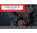 Банкротство физических лиц в Кропоткине - Юридические услуги в Кропоткине