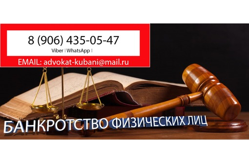 Банкротство физических лиц в Приморско-Ахтарске, фото — «Реклама Приморско-Ахтарска»
