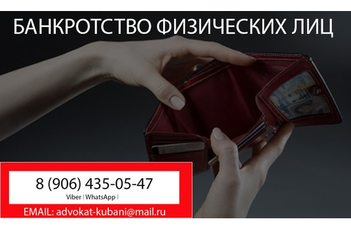 Банкротство физических лиц в Северской, фото — «Реклама Краснодара»