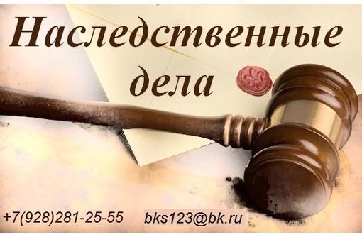 Наследственные дела. Юристы., фото — «Реклама Апшеронска»