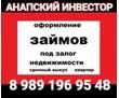 Срочный выкуп недвижимости В АНАПЕ, фото — «Реклама Анапы»