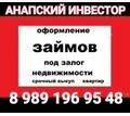 Срочный выкуп недвижимости В АНАПЕ - Услуги по недвижимости в Анапе