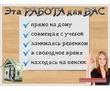 Работа дистанционно на ПК, фото — «Реклама Тихорецка»