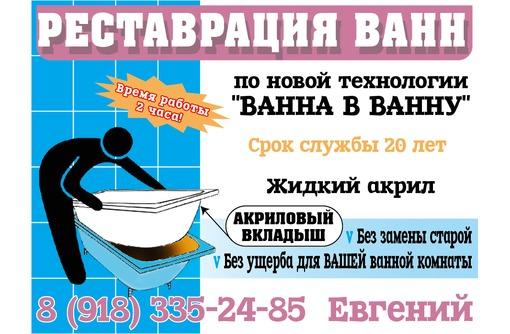 "Реставрация ванн  по новой технологии ""Ванна в ванну"", фото — «Реклама Армавира»"