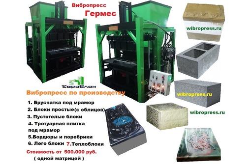 Мини Станки, Вибропрессы , Ручные станки для блоков и т.д, фото — «Реклама Краснодара»