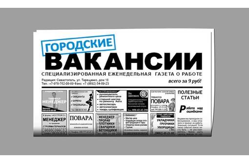 Помощь в подборе сотрудников, фото — «Реклама Краснодара»