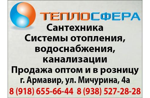Теплосфера. Сантехника, системы отопления, водоснабжения, канализации., фото — «Реклама Армавира»