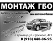 Установка ГБО на автомобили., фото — «Реклама Армавира»