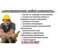 Электрик-электромонтажные работы любой сложности в Адлере - Электрика в Кубани