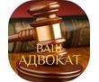 Адвокат по юридическим делам, фото — «Реклама Темрюка»