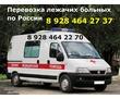 Минеральные Воды .  Частная скорая помощь . Перевозка лежачих больных по России и СНГ, фото — «Реклама Армавира»