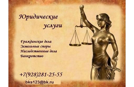 Банкротство. Юридические услуги. Юристы., фото — «Реклама Темрюка»