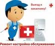 Дистанционная Компьютерная помощь, фото — «Реклама Сочи»