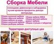 Сборка установка-ремонт мебели., фото — «Реклама Геленджика»