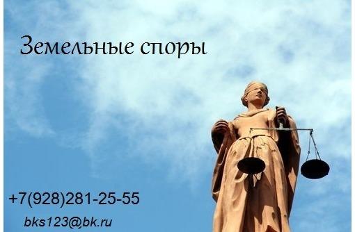 Земельные споры. Юристы. Юридические услуги., фото — «Реклама Белореченска»