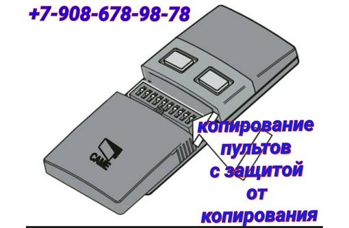 Копия Пультов CAME TW-2EE ,TW4EE, фото — «Реклама Краснодара»