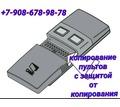 Копия Пультов CAME TW-2EE ,TW4EE - Охрана, безопасность в Кубани
