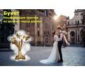 #Сочи_Букет_Цветы_Заказать « Свадебный VIP букет » - Свадьбы, торжества в Сочи