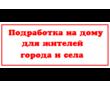 Сортировка почты на дому.Без специальных навыков., фото — «Реклама Крымска»