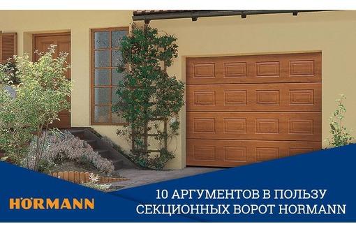 Ворота секционные подъёмные автоматические Hoеrmann, фото — «Реклама Сочи»