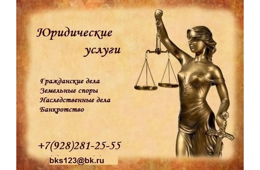 Юристы ООО Консалтинг Сервис Юг, фото — «Реклама Геленджика»