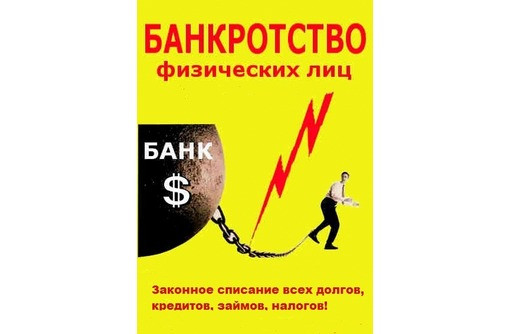 Юридические услуги. Банкротство физ.лиц. Законное списание всех долгов, кредитов, займов, налогов, фото — «Реклама Краснодара»