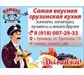 """Кафе """"Мимино"""" грузинская кухня, хинкали, хачапури и др. - Бары, кафе, рестораны в Армавире"""