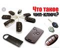 Изготовление дубликатов автомобильных ключей - Охрана, безопасность в Кубани