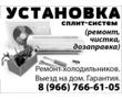 Установка, ремонт, чистка сплит-систем, фото — «Реклама Армавира»
