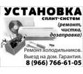 Установка, ремонт, чистка сплит-систем - Ремонт в Армавире