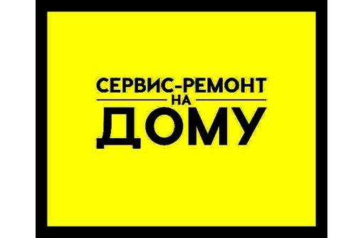 Ремонт-чистка пылесосов- На дому, фото — «Реклама Краснодара»