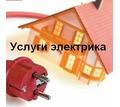 Услуги профессионального электрика - Электрика в Кубани