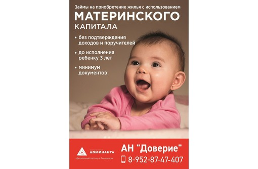 """Кредитный потребительский кооператив """"Миллениум"""", фото — «Реклама Тимашевска»"""