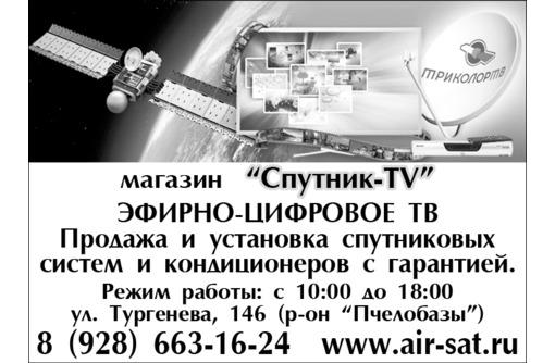 магазин Спутник-ТВ. Продажа и установка спутниковых систем, фото — «Реклама Армавира»