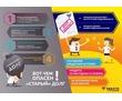 Помощь в Закрытии просроченного Кредита со скидкой от 70%, фото — «Реклама Армавира»