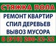 Стяжка пола, ремонт квартир, спил деревьев, вывоз мусора, фото — «Реклама Армавира»