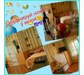 Анапа пансионат снять жилье недорогое - Аренда комнат в Анапе