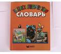 энциклопедический детский словарь - Товары для школьников в Кубани