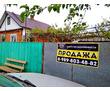 продажа домика с земельным участком, фото — «Реклама Горячего Ключа»