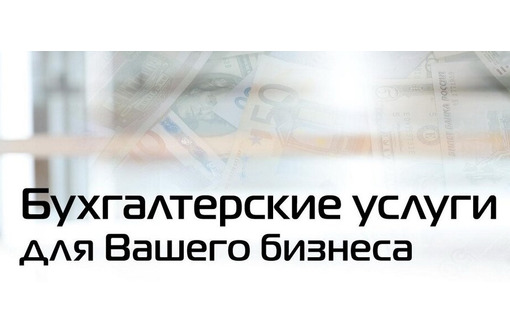 Бухгалтерское предложение., фото — «Реклама Гулькевичей»