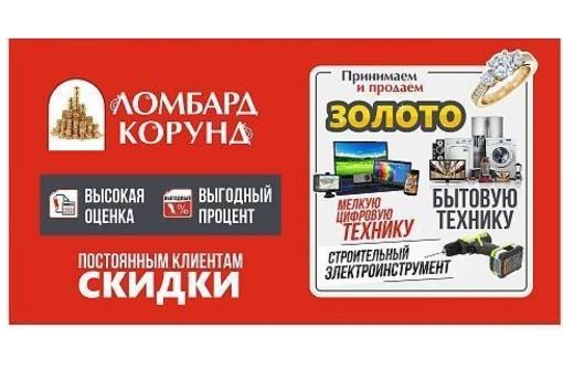 Займы под залог золота и бытовой техники, фото — «Реклама Белореченска»